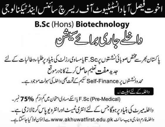 Akhuwat First Faisalabad Admissions 2018 Merit Selected Candidates