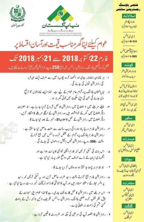 Naya-Pakistan-Housing-Scheme