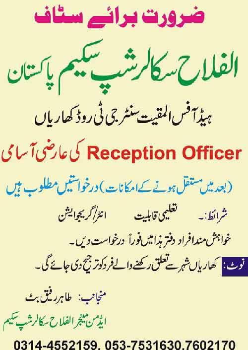 Alfalah-Scholarship-Scheme-Kharian-Jobs