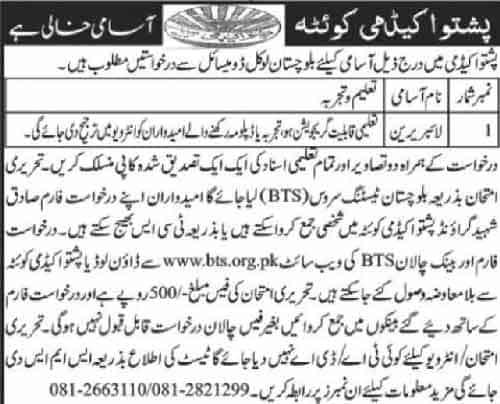 Pashto-Academy-Jobs