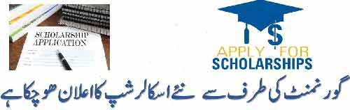 Sindh Workers Welfare Board Education Section Scholarship 2019