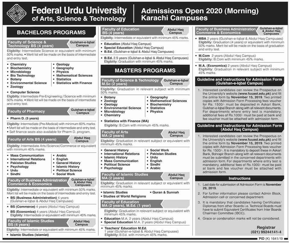 Federal-Urdu-University-Admission-2020