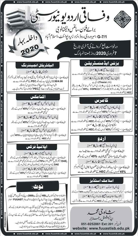 Federal-Urdu-University-Islamabad-2020