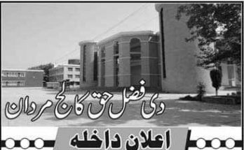 the-fazl-haq-college-mardan