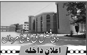 the-fazl-haq-college-mardan