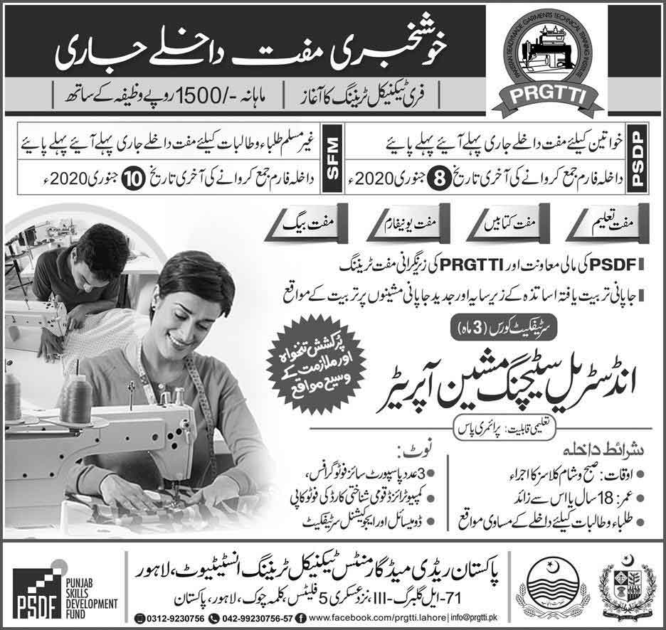 Prgtti Lahore Admission 2020 Free Technical Courses Last Date