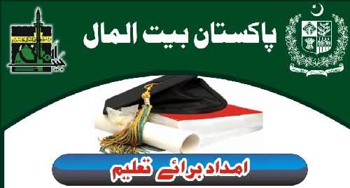 Pakistan-Baitulmal-Financial-Aid-Scholarship-Student-Loans
