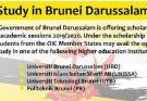 Study-in-Brunei-Darussalam-Scholarship-for-Pakistan