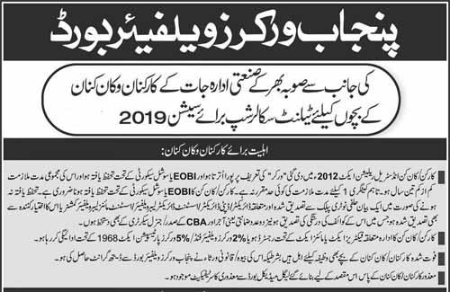 punjab-workers-scholarship