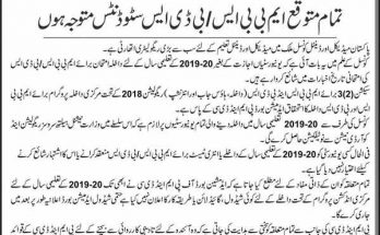 PMDC-Public-Notice-for-MBBS
