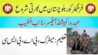 balochistan-Jobs FC Police Pakistan Army