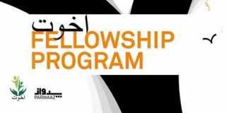 Akhuwat-Fellowship-program