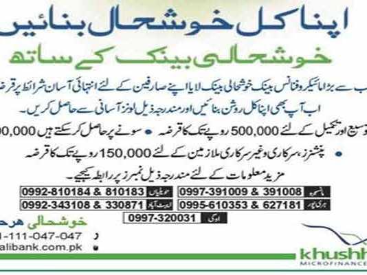 Khushali-Bank-House-Loan-Scheme
