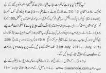 Bise-Lahore-Board-Matric-Result