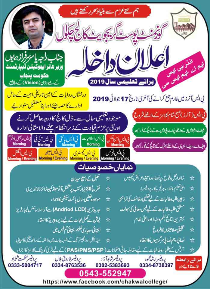Govt-Post-Graduate-College-Chakwal-Admission