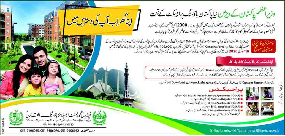 Naya-Pakistan-Housing-Scheme-2020