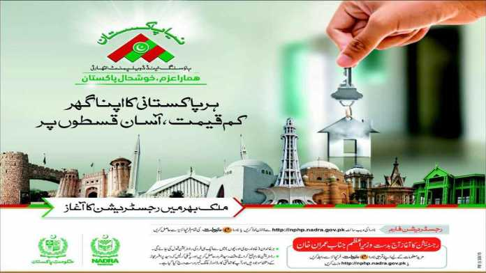 Naya-Pakistan-Housing-Scheme