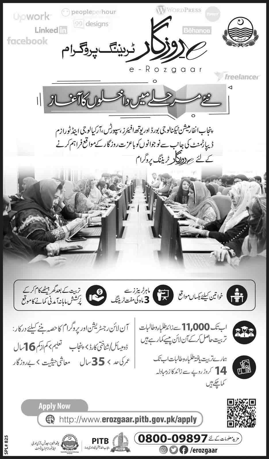 Punjab-E-rozgaar-Training-Program