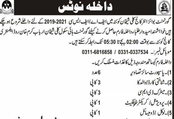 government-college-admission-in-Quetta 2019