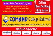 GCU Faisalabad Online Admission 2019 Test Eligibility Criteria
