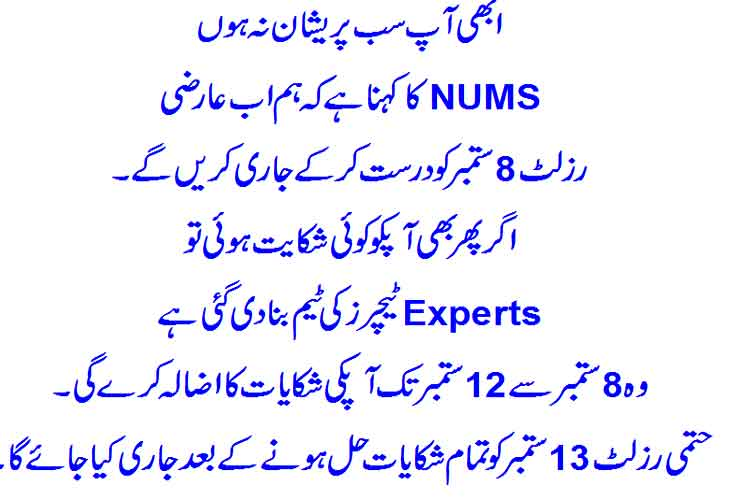 NUMS NTS Entry Test Result 2019 Announced for Admission MBBS