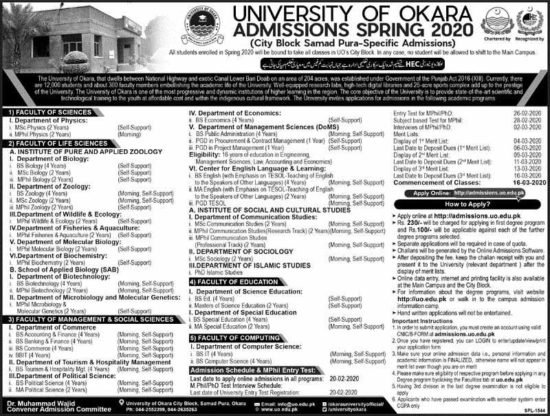 University-of-Okara-Admission-2020