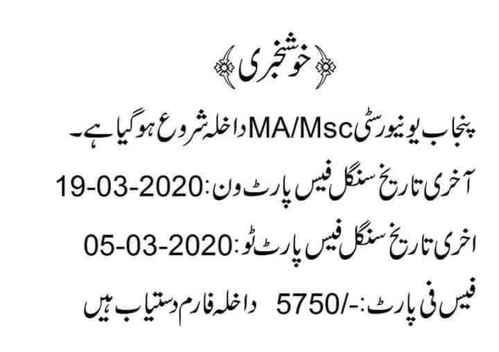 punjab university admission last date 2019