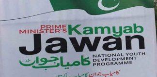 PM-Kamyab-Jawan-Loan-Scheme 2019