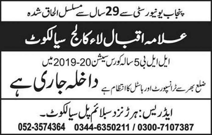Allama-Iqbal-Law-College-Admission