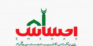 Ehsaas-Scholarship-Program