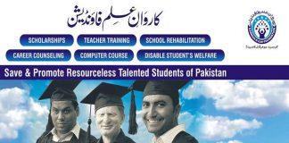 Karwan-e-ilm-Foundation-Scholarship 2019