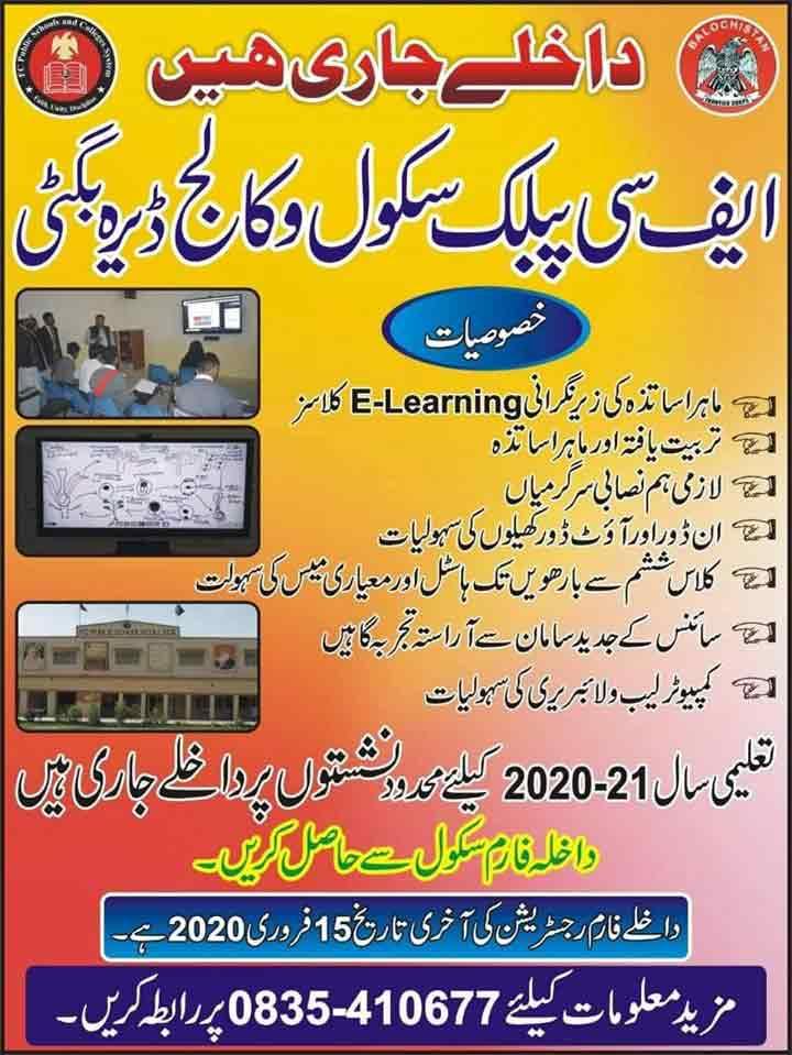 FC-Public-School-&-College-Dera-Bugti