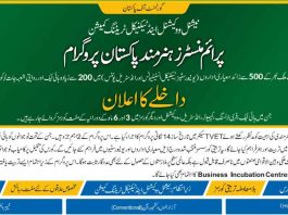 Kamyab-Jawan-Scheme-2020