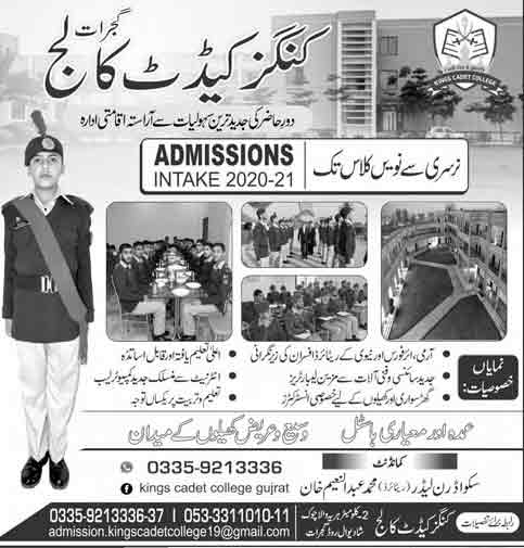 Kings-Cadet-College-Gujrat-Admission-2020-Test-Date