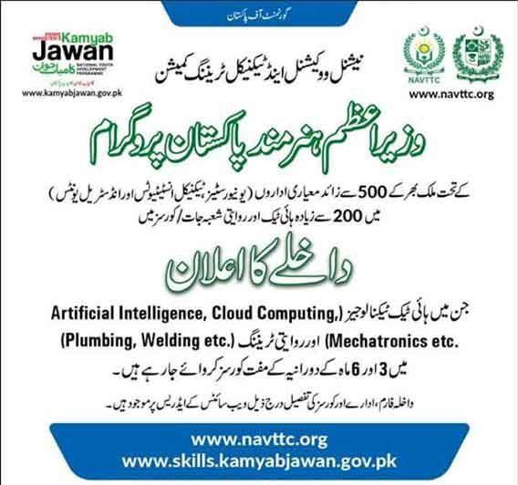 PM-Hunarmand-Pakistan-Program-2021