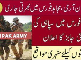 Pakistan-Mujahid-Force-Jobs-2020-Training-Class