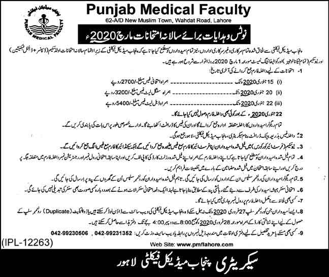 Punjab-Medical-Faculty-Admission-2020