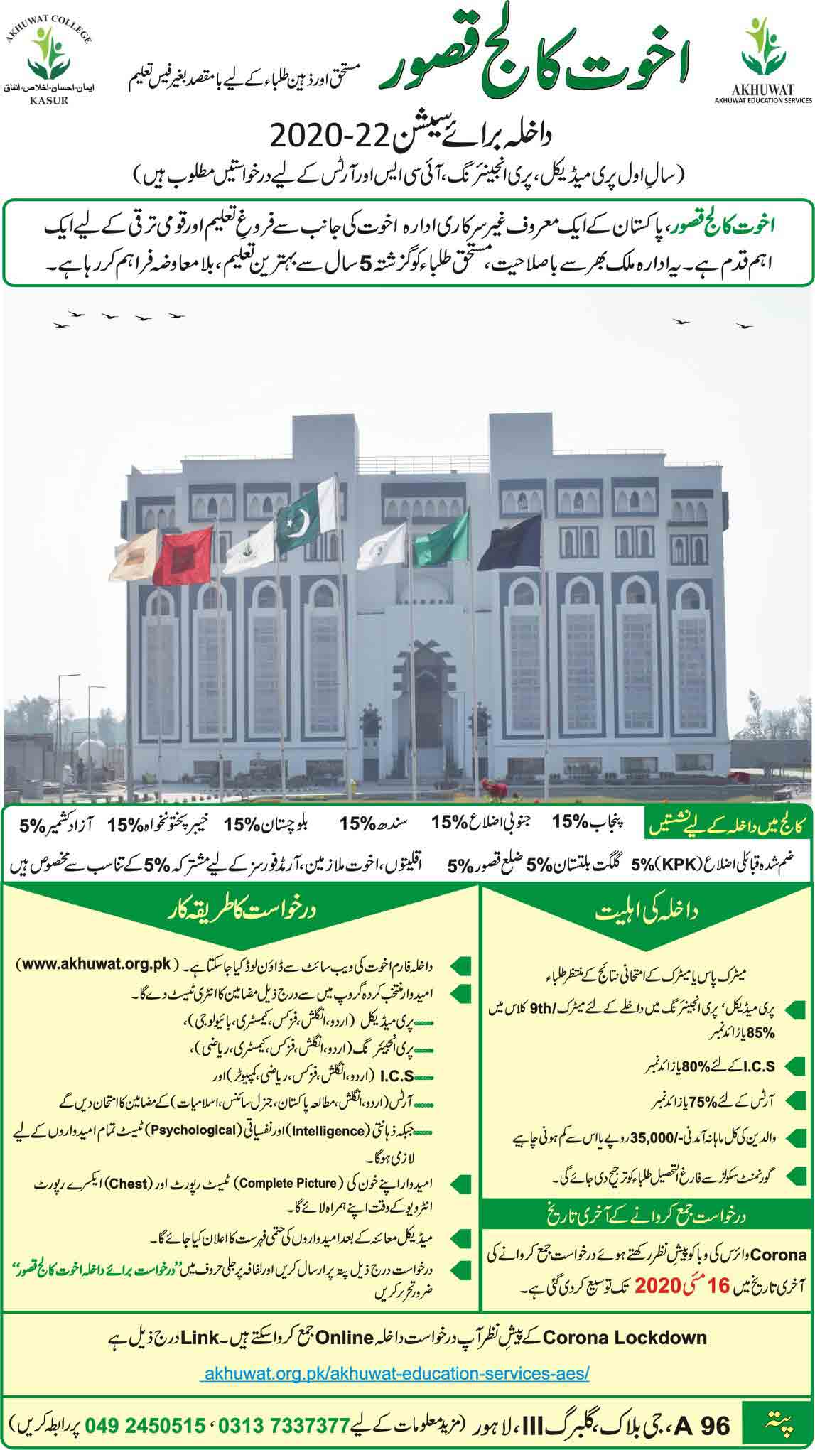 Akhuwat-College-Admission-2020