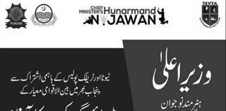 CM-Hunarmand-Nojawan-Program-2020