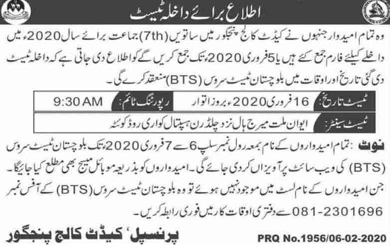 Cadet-College-Panjgur-Admission-2020