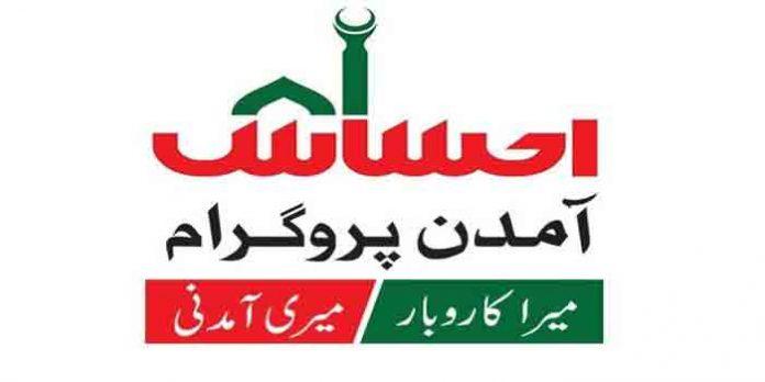 Ehsaas-Amdan-Program-2020-Imran-Khan