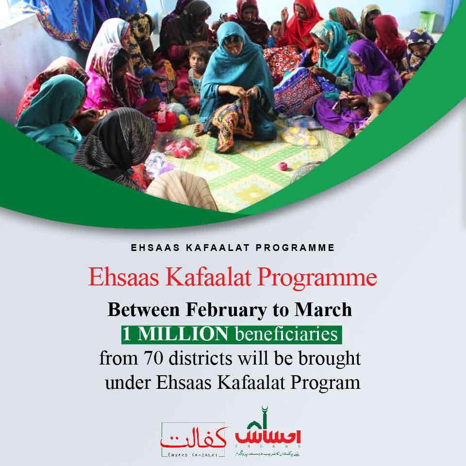 Ehsaas-Kafaalat-Program-2020