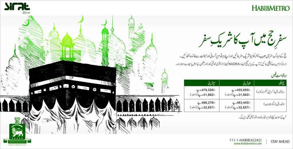 Hajj-Packages-Pakistan-2020