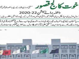 akhuwat-college-kasur-admission-2020