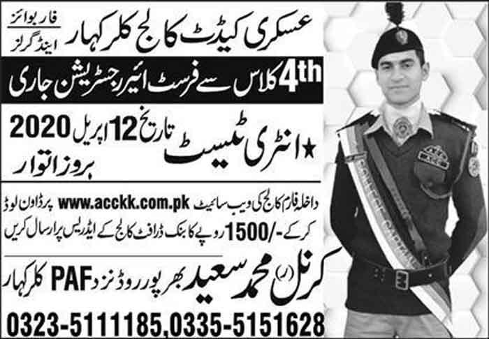 Askari-Cadet-College-Kallar-Kahar-Admission-2020
