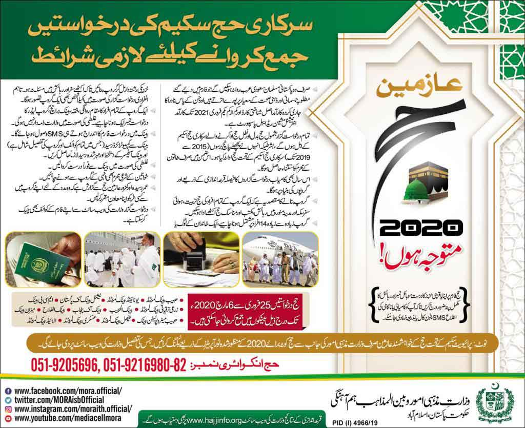 Hajj-Package-Policy-2020-Pakistan