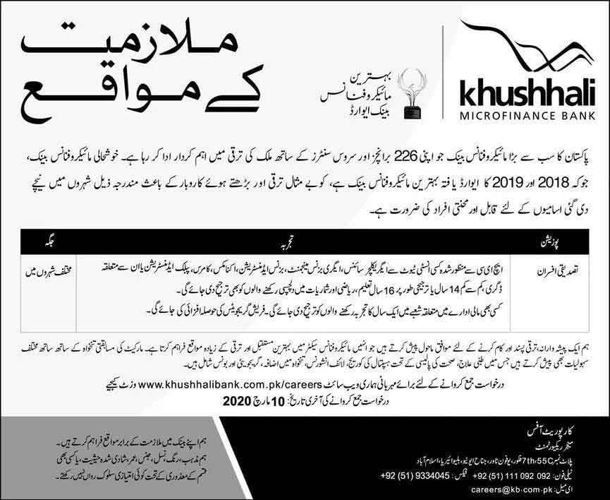 Khushhali-Microfinance-Bank-Jobs-2020