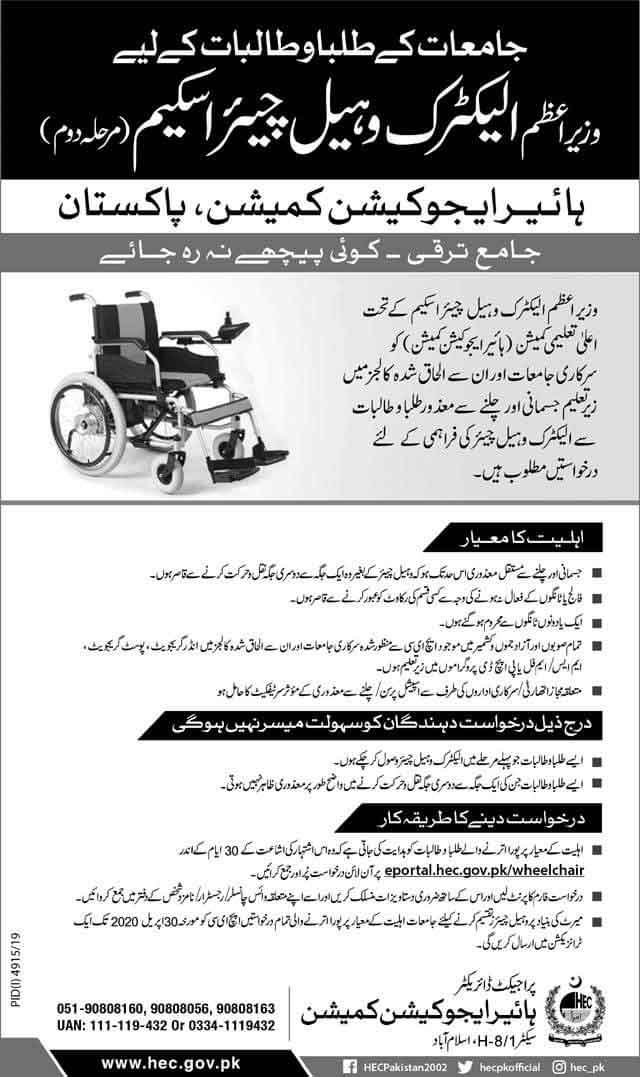 PM-Electric-Wheelchair-Scheme-2020