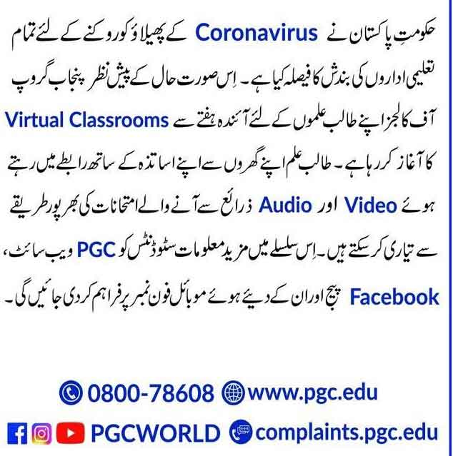 Punjab-Colleges-CoronaVirus