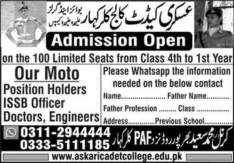 Askari-Cadet-College-admission-2021